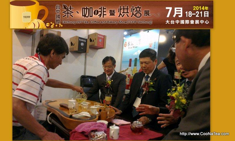 台中國際茶、咖啡暨烘焙展