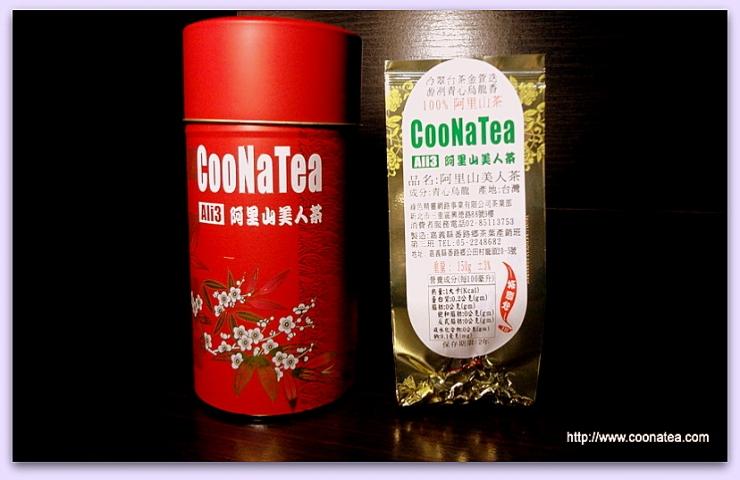 CooNaTea 阿里山美人茶-象山之花