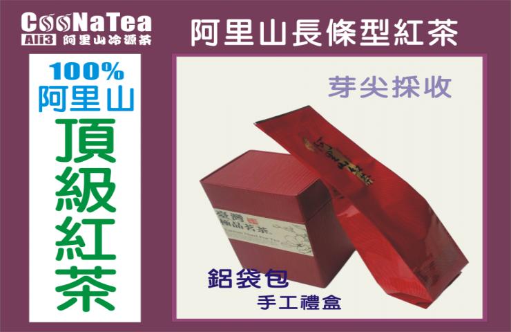 CooNaTea 阿里山紅茶-條狀