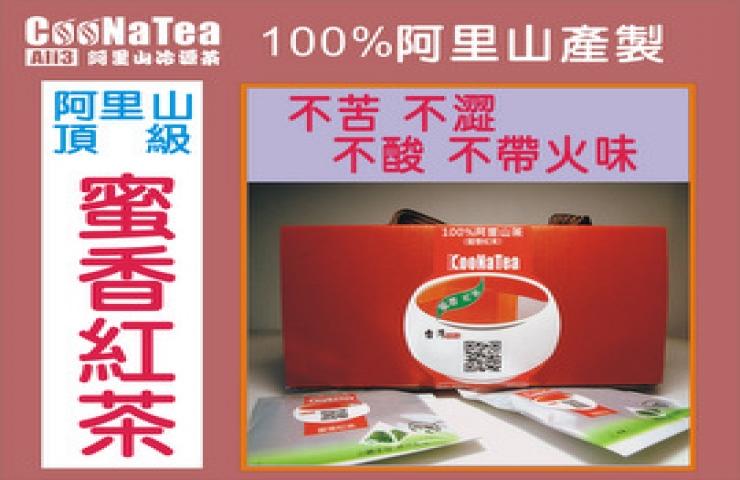阿里山蜜香紅茶
