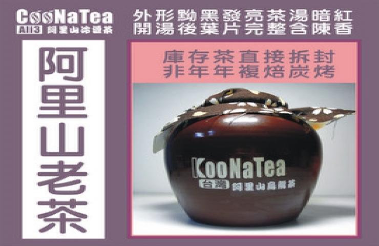 CooNaTea 阿里山黑森林陳茶