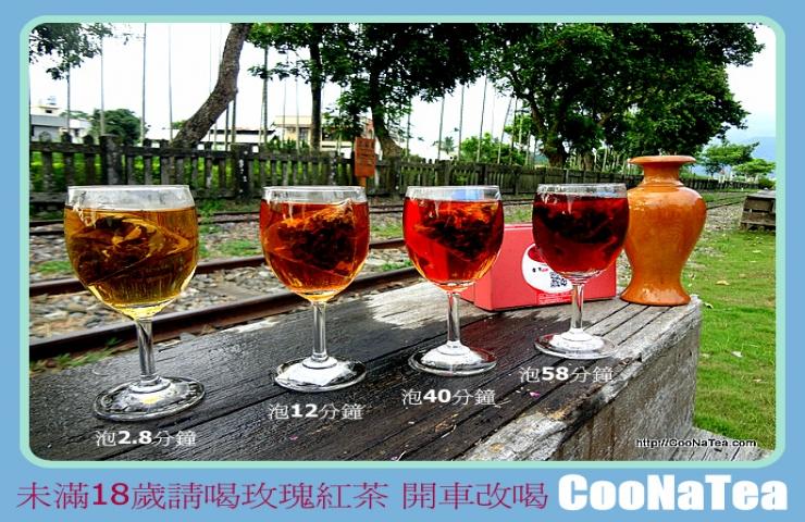 未滿18歲請喝玫瑰紅茶 開車請喝 CooNaTea