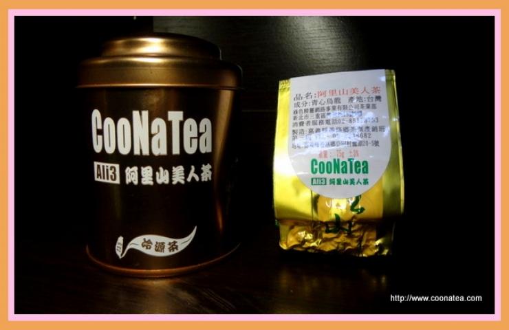 CooNaTea 阿里山美人茶-天籟之泉