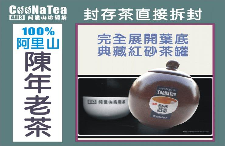 CooNaTea 阿里山老茶