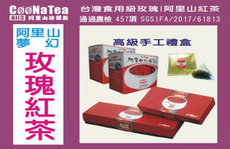 CooNaTea 阿里山夢幻玫瑰紅茶