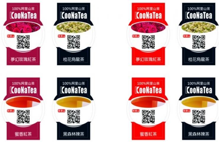 CooNaTea 阿里山茶包識別系統