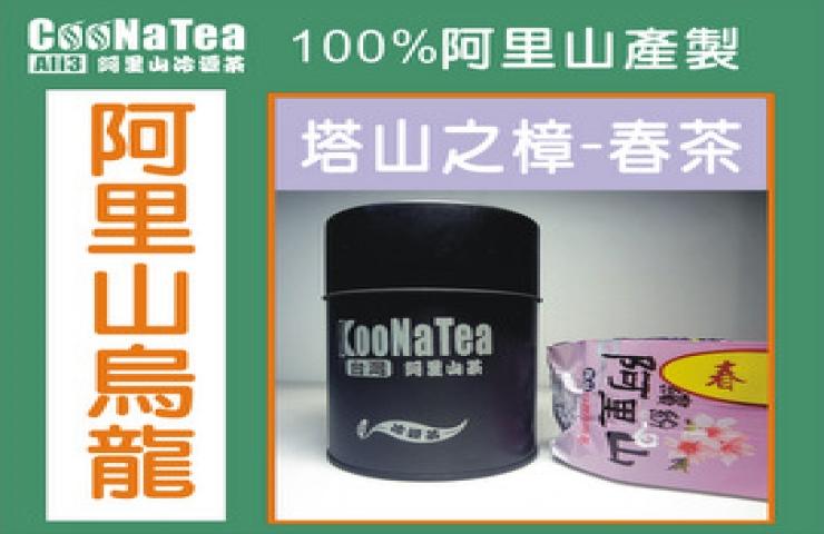 CooNaTea 塔山之樟-春茶