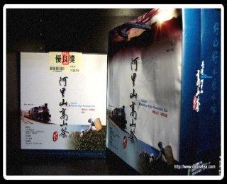 阿里山高山茶2011春季優良茶競賽金萱優良獎
