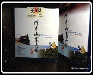 阿里山高山茶2011冬季優良茶競賽金萱優良獎