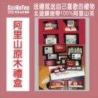 阿里山茶原木禮盒
